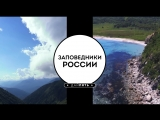 Топ 5 - Заповедники России