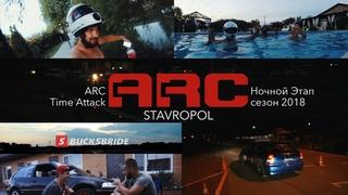 Жаркая ночка с ARC Time Attack Ночной этап 2018