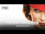DUB   Тизер-трейлер: «Мэри Поппинс возвращается» / «Mary Poppins Returns», 2019