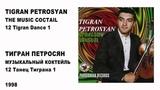 12 TIGRAN PETROSYAN - TIGRAN DANCE 1 ТИГРАН ПЕТРОСЯН - ТАНЕЦ ТИГРАНА 1
