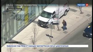 Новости на Россия 24 • Психопат или террорист? Кто стоит за трагедией в Торонто