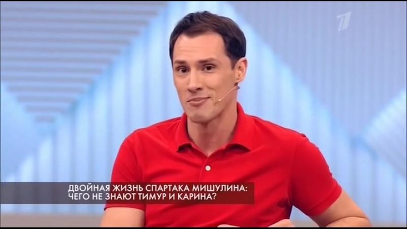 Пусть говорят - Двойная жизнь Спартака Мишулина 01/03/2018