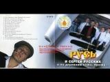 Сергей Север (Русских) Деревенский альбом 2003