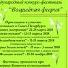 """♫ Международный Фестиваль """"ВОЛШЕБНАЯ ФЕЕРИЯ"""""""