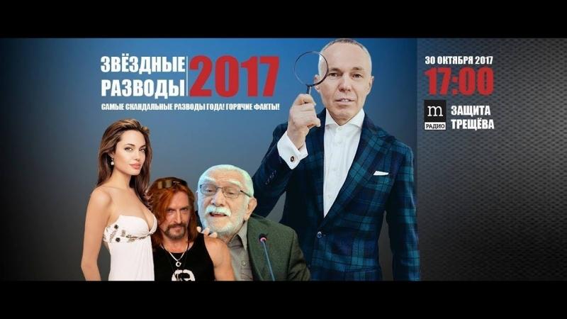 Звёздные разводы 3G Джигурда, Джигарханян, Джоли (2017)