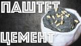Паштет из печени. Цемент. Уголь. Это кулинария