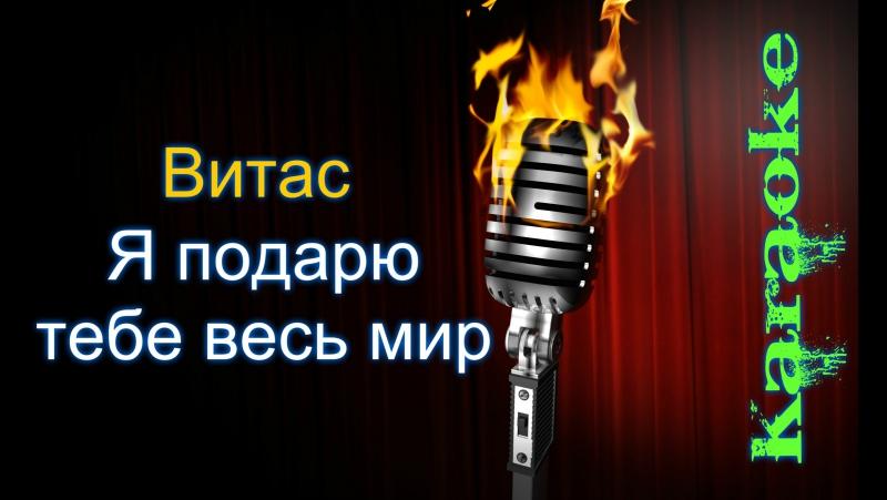 ПЕСНЯ ВИТАСА Я ПОДАРЮ ТЕБЕ ВЕСЬ МИР СКАЧАТЬ БЕСПЛАТНО