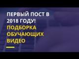 Первый пост в 2018 году! Подборка обучающих видео
