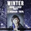Winter ANIME&K-POP Party, Тверь, 21/02/18