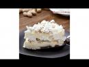 Торт «Сенатор»   Больше рецептов в группе Кулинарные Рецепты