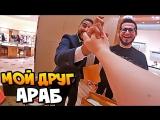 TheWarpath Новый друг Араб   Шопинг в самом большом торговом центре в мире и покупки в Луи Витон   VLOG ДУБАЙ