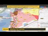 Россия 24 - Удар по Сирии перехвачена 71 ракета из 103 - Россия 24