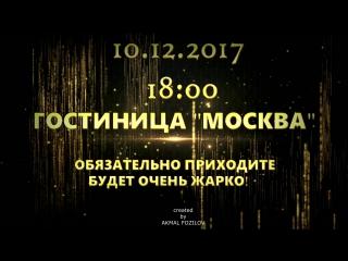 ТАДЖИКСКАЯ НАЦИОНАЛЬНАЯ ПРЕМИЯ СТУДЕНТ ГОДА - 2017