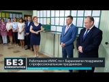 Без комментариев. 08.07.18. Работников ИМНС по г.Барановичи поздравили с праздником.