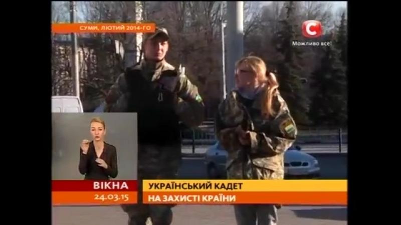 Московський кадет їде в Маріуполь захищати Україну Вікна новини 24 03 2015