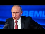 Большая пресс-конференция Путин отвечает на вопросы российских и иностранных журналистов — LIVE