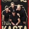 Каста | Москва | 17 марта | ГЛАВCLUB