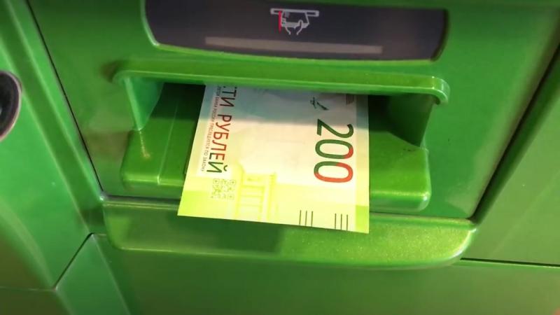 Life Новости сюжет о вводе в обращение новых банкнот номиналом 200 рублей