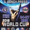 Ассоциация силовых видов спорта - Новосибирск