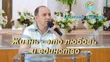 Жизнь - это любовь и единство 17.06.2018 г- Александр Полищук Церковь Слово Веры г Казань