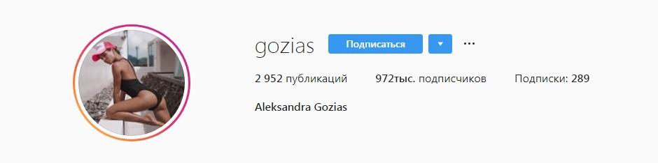 Александра Гозиас из шоу Инстаграмщицы gozias инстаграм фото видео