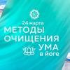 Семинар «Методы очищения ума в йоге»