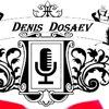 Denis Dosaev