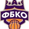 Федерация Баскетбола Калининградской Области