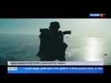 Спорт, любовь и воля к победе_ в Москве прошла премьера фильма Лёд - Россия 24