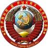 Профсоюз СОЮЗ ССР Санкт-Петербург, Л.О. и СЗФО