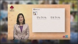 Japanese Pronunciation for Communication WasedaX on edX Course About Video