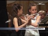 Академия Юрия Башмета ставит рекорды в Самарской области