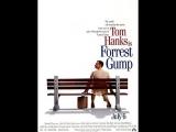- Forrest Gump