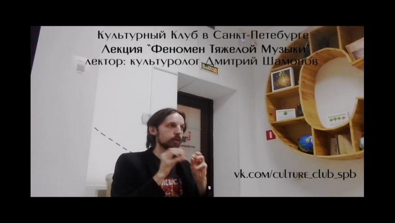 Тизер к видео-лекции КК№73 Феномен Тяжелой Музыки