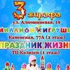 Игрушки Каменск-Уральский / Екатеринбург