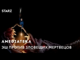 Эш против Зловещих мертвецов 3 сезон | Трейлер II