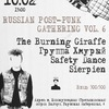 Rus Post-punk Gath vol. 6, 10.02 Вермель