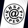 Кибер @ Арена Ростов