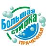 БОЛЬШАЯ СТИРКА - Прачечная Саратов и Энгельс