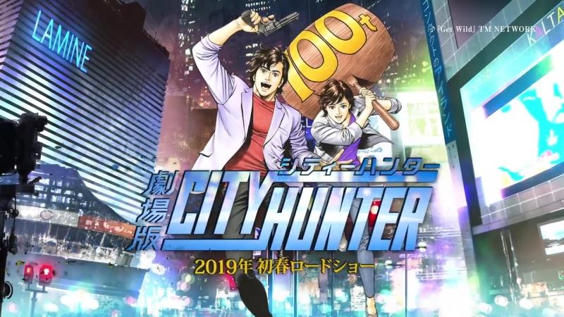 Городской Охотник   City Hunter - анонс нового фильма.