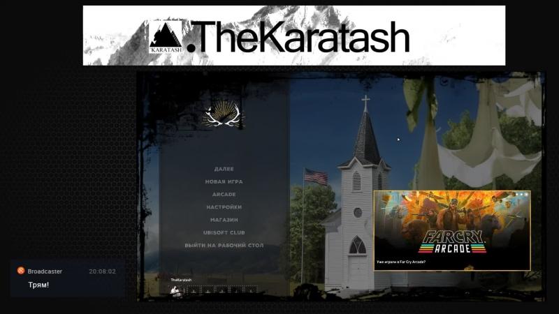 Вера Мы идём Far Cry 5 Karatash