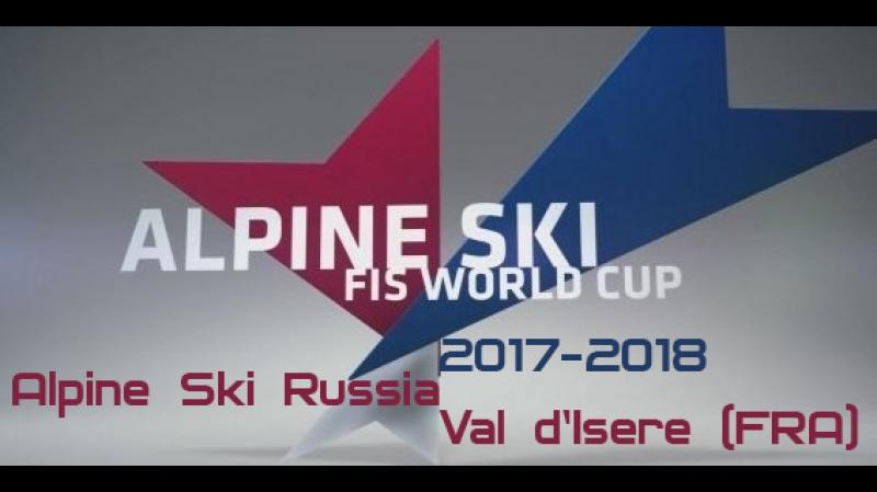 Горные лыжи. Кубок мира. Валь д'Изер. Женщины. Супергигант. Прямая трансляция