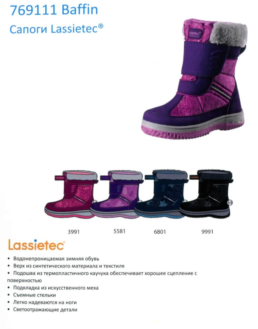 Ботинки Baffin 769111-5581