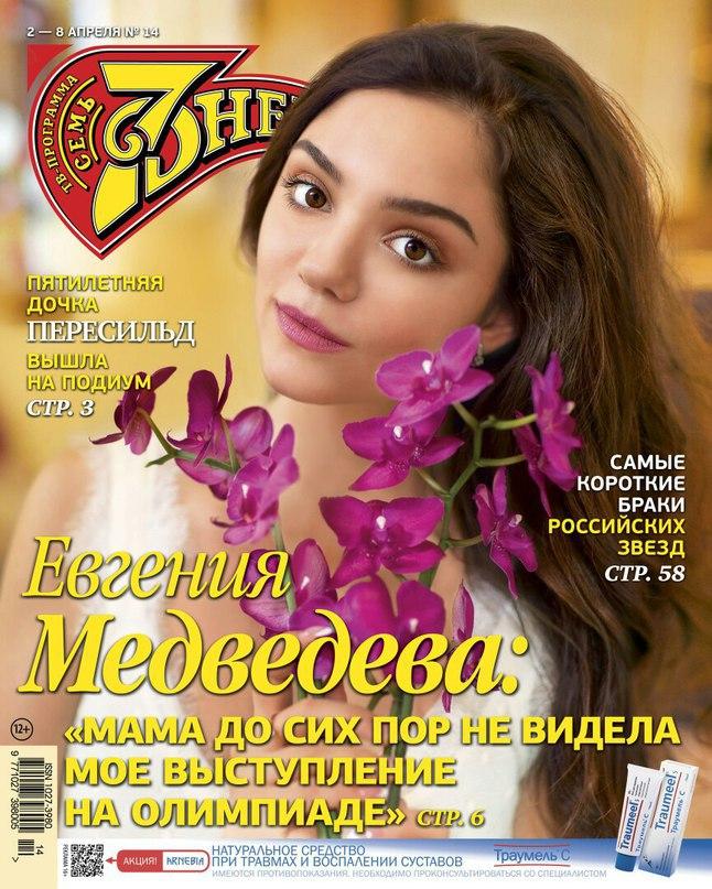 Евгения Медведева - 4 - Страница 43 HkNPbvIX-ak