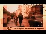 Ретро 50 е - Ружена Сикора - Где ты (клип)
