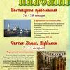 Паломнический отдел Изюмской епархии