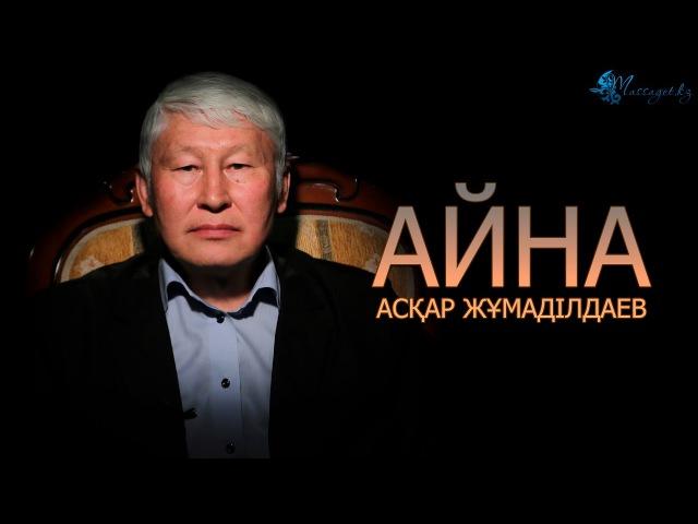 Асқар Жұмаділдаев Минусты плюске айналдыр