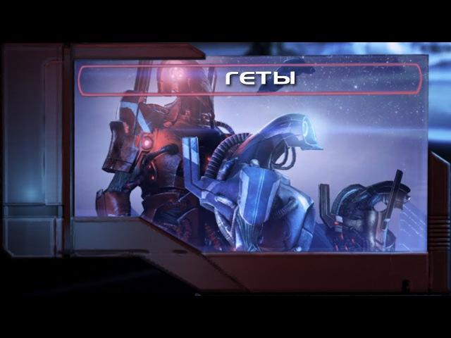 История Гетов   История мира Mass Effect Лор