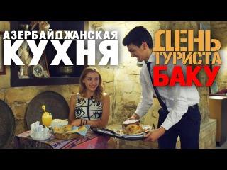 Ресторан Art Gallery и пекарня - где в Баку можно попробовать самую вкусную азербайджанскую кухню?