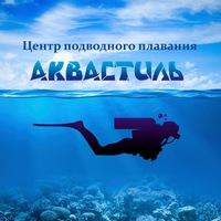 """Логотип Центр подводного плавания """"АКВАСТИЛЬ"""" Челябинск"""